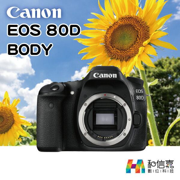 下單前請先詢問【和信嘉】CanonEOS80DBODY單機身台灣彩虹先進公司貨原廠保固一年
