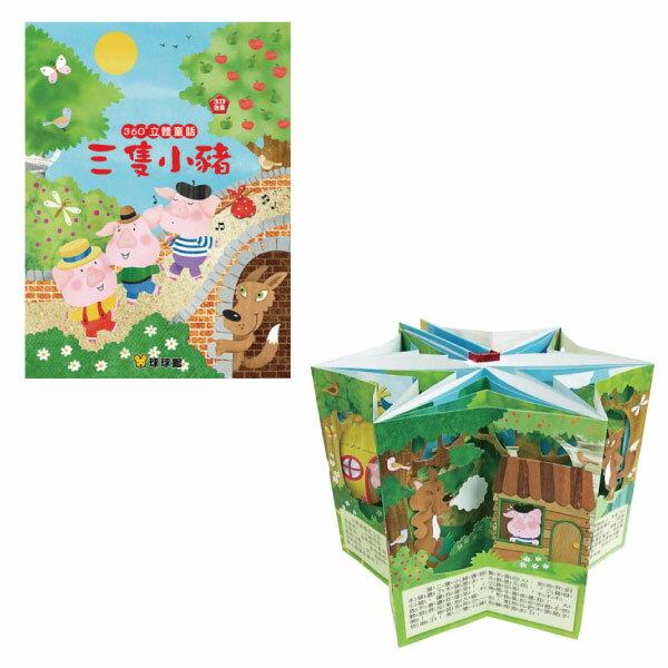 幼福 360立體童話 (三隻小豬/白雪公主/金髮女孩與三隻熊) 全館滿5千贈星寶貝防曬乳效期至21年11月