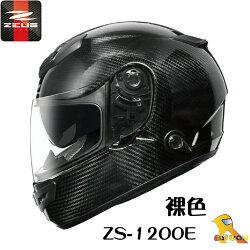 ~任我行騎士部品~ZEUS 瑞獅 ZS-1200E ZS1200E 碳纖維 安全帽 裸色
