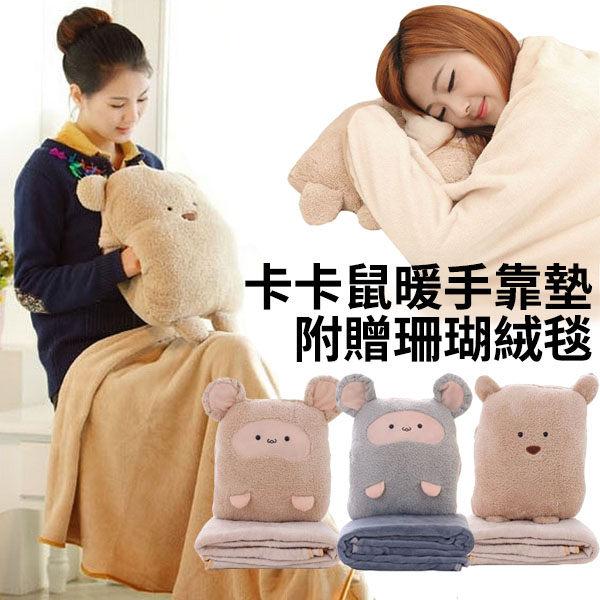三用枕 - 卡卡鼠三合一暖手抱枕珊瑚絨被兩用靠墊 毯子+暖手捂 保溫懶人毯 【AN SHOP】