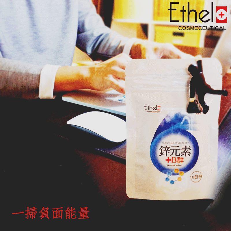 【Ethel伊黛爾藥妝】鋅元素+B群活力膜衣錠 (30日份) 2