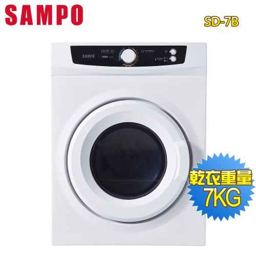SAMPO聲寶 7公斤乾衣機SD-7B (含運不含拆箱定位安裝)