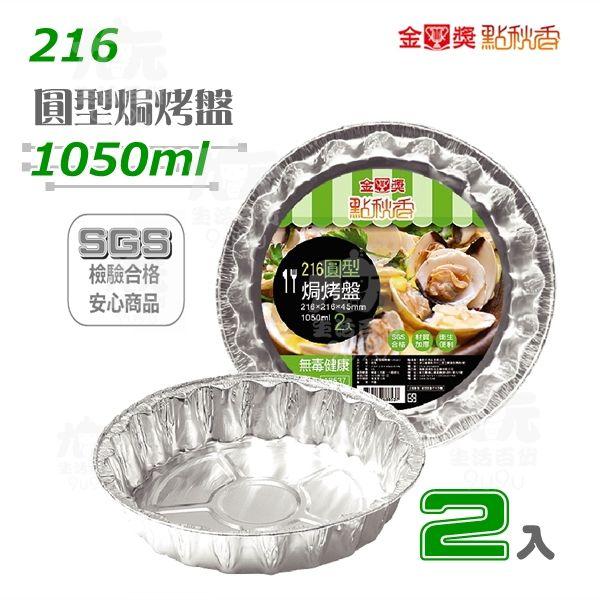 【九元生活百貨】金獎 216圓型焗烤盤/1050ml 鋁箔烤肉盒 焗烤 點秋香