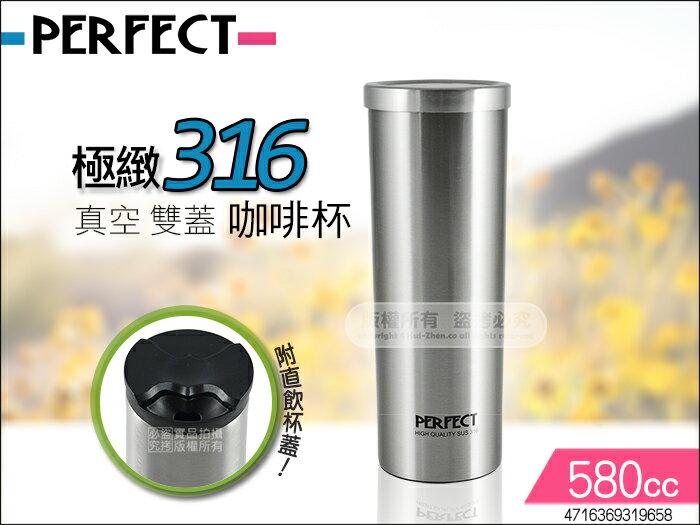 快樂屋?台灣製 PERFECT 極緻316不鏽鋼 真空雙蓋咖啡杯580cc 9658 保溫杯 另售象印 膳魔師 太和工房