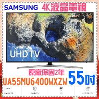 Samsung 三星到【SAMSUNG三星】 55吋 MU6400 Smart 4K UHD TV《UA55MU6400WXZW》全機保固二年
