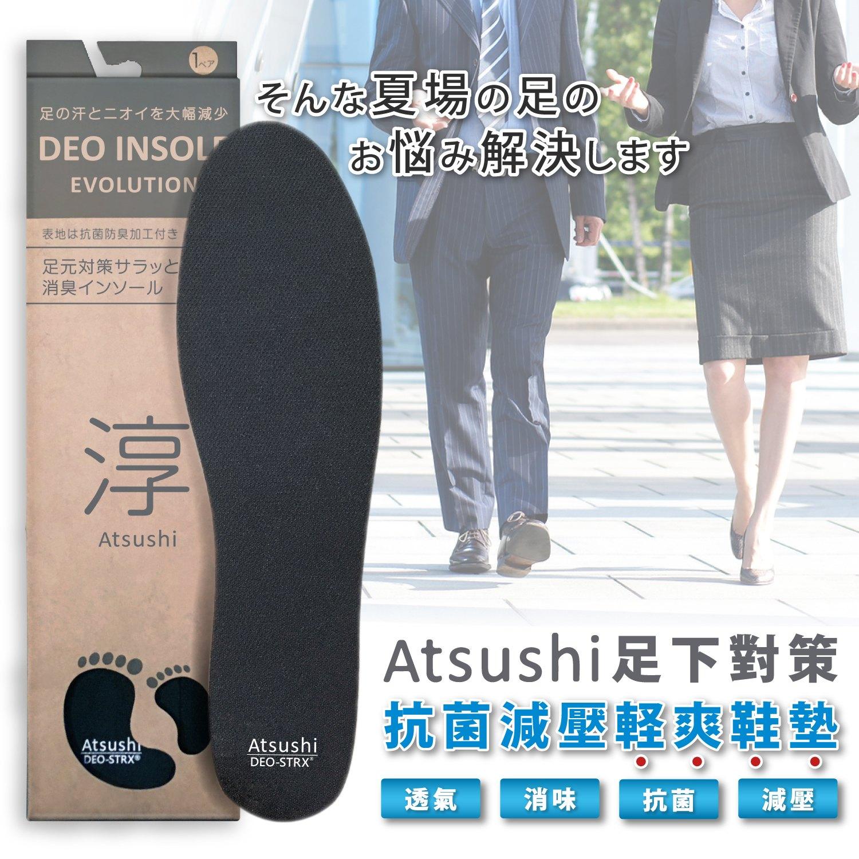【淳】足下對策軽爽鞋墊★Atsushi(輕足版_3尺寸任選) 0