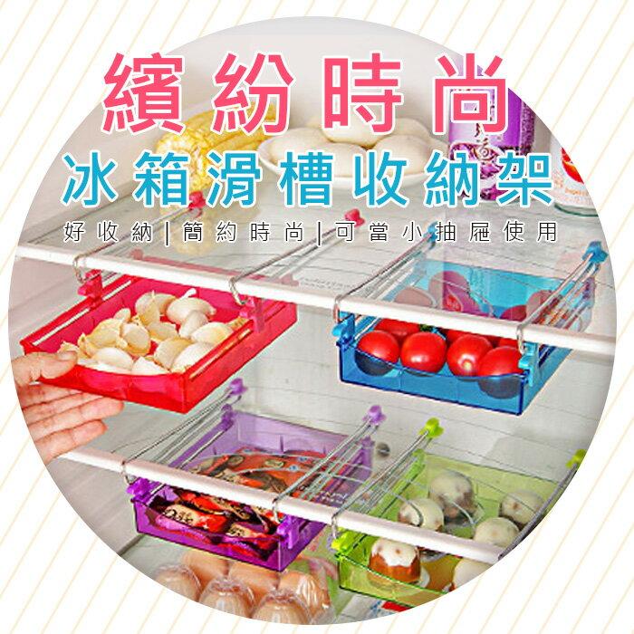 【酷創意】冰箱保鮮隔板層多用收納架 創意抽動式置物盒廚房用品置物架(E293)