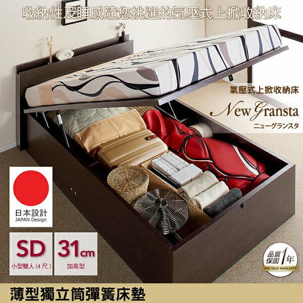 床 床組 床架~Y0102~氣壓式上掀床~NewGransta~~附薄型獨立筒式彈簧床墊~