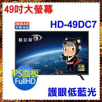 【HERAN 禾聯】49吋數位LED數位液晶顯示器《HD-49DC7》贈高級HDMI線 含視訊盒