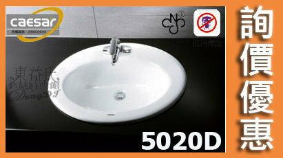 【東益氏】CAESAR凱撒L5020D/B262C正字標記抗污檯面盆台面盆洗臉盆售電光牌詢價優惠