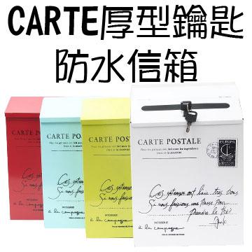 Loxin【SL1037】CARTE厚型鑰匙 防水信箱 鄉村風 馬卡龍 郵件信箱 書報報箱 復古