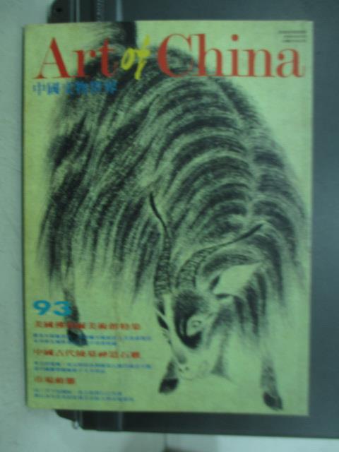 【書寶二手書T1/雜誌期刊_PFK】Art of china_93期_美國佛利爾美術館特集等