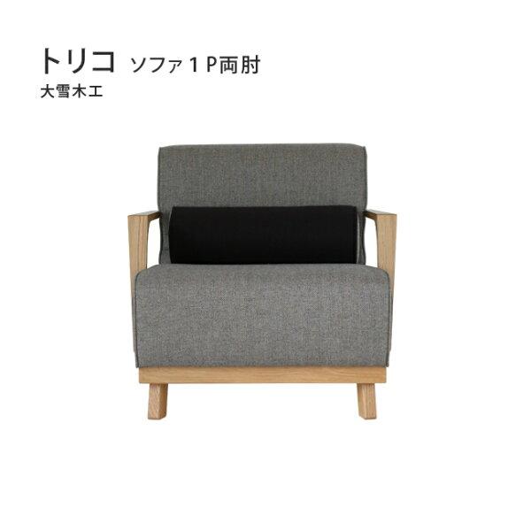 【MUKU工房】北海道旭川家具大雪木工無垢TRICO沙發52腳凳(原木實木)