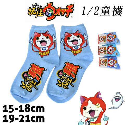 【esoxshop】妖怪手錶 吉胖喵 1/2童襪 翹尾巴款 台灣製