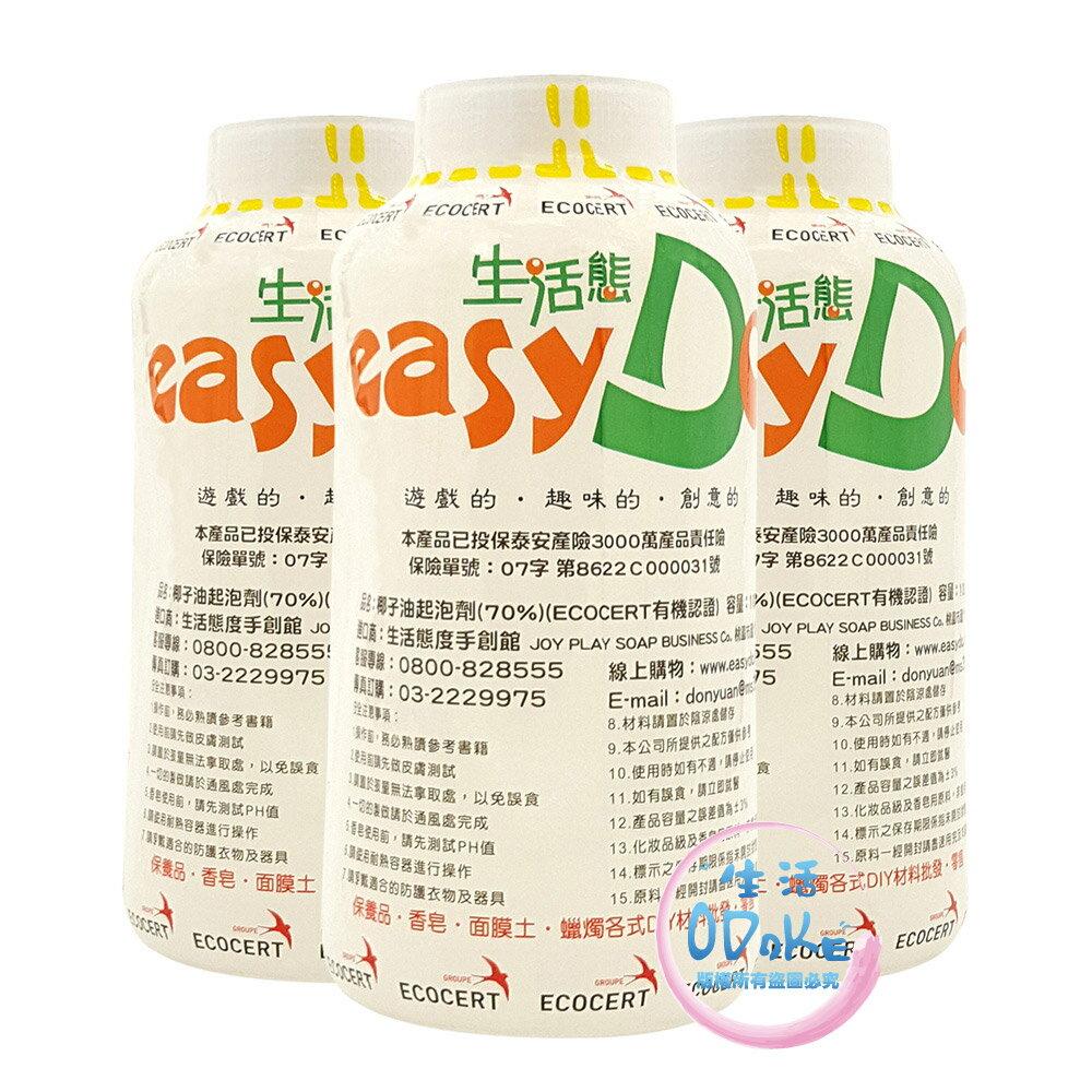 生活態DO椰子油起泡劑 發泡劑 清潔劑 洗碗精1000cc 70%(有機認證)SGS【生活ODOKE】