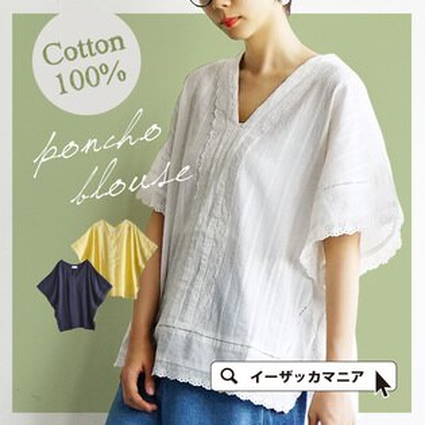 日本必買女裝e-zakka歐洲風寬版披肩式花邊上衣-免運代購