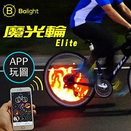 Balight魔光輪Elite單車四軸LED酷炫燈組(黑色)【迪特軍】