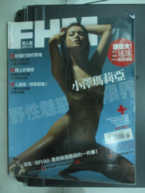 【書寶二手書T1/雜誌期刊_PFK】FHM男人幫_107期_小澤瑪莉亞等