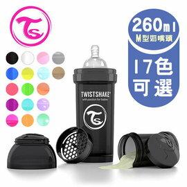 【淘氣寶寶】Twistshake瑞典時尚彩虹奶瓶260ml【專利峰巢式防脹氣設計,可分裝奶粉及副食品設計】