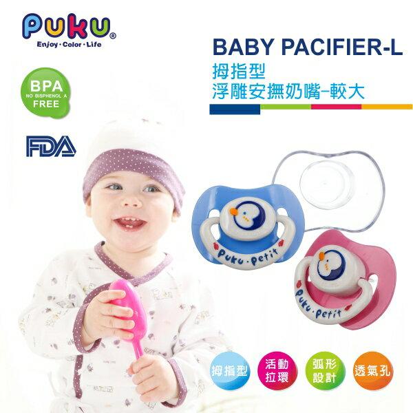 『121婦嬰用品館』PUKU 拇指型浮雕安撫奶嘴(較大) - 粉 2