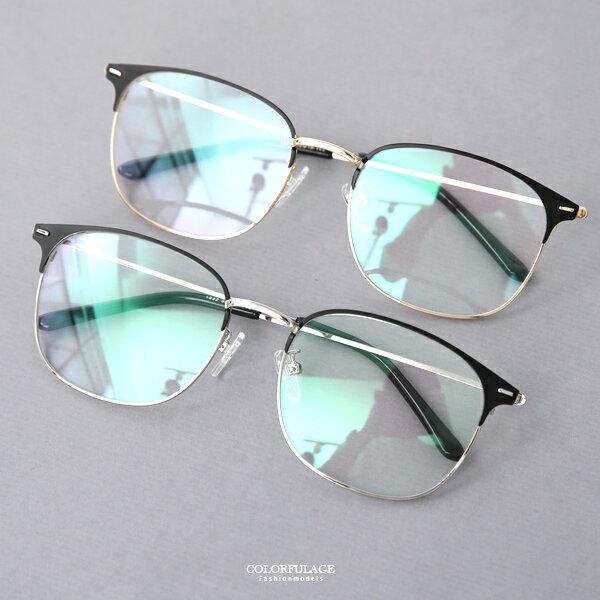 鏡框側邊橫條雙色金屬平光眼鏡文青風的造型首選【NY396】柒彩年代