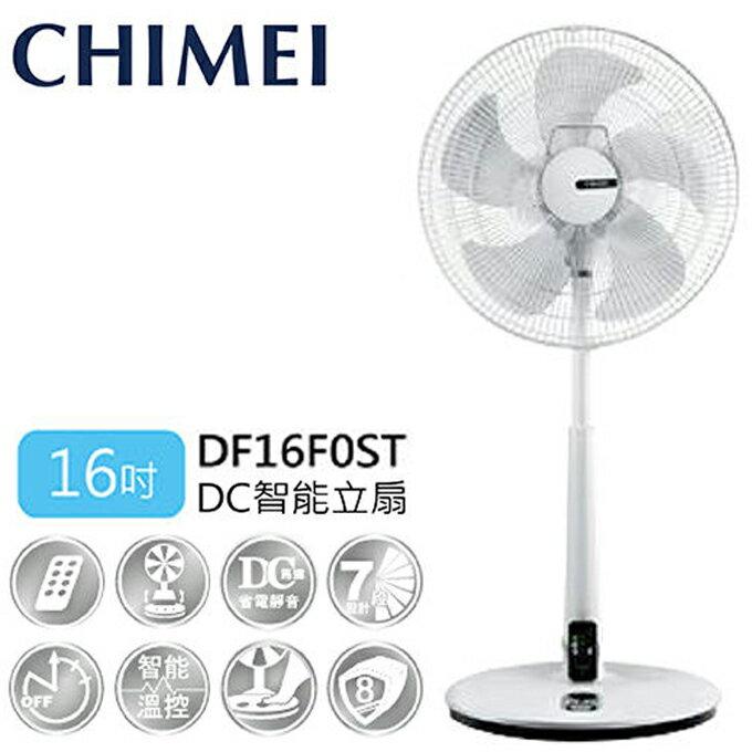 夏季早鳥 ❤ 16吋電風扇 ✦ CHIMEI 奇美 DF-16F0ST DC節能 電扇 公司貨 0利率 免運