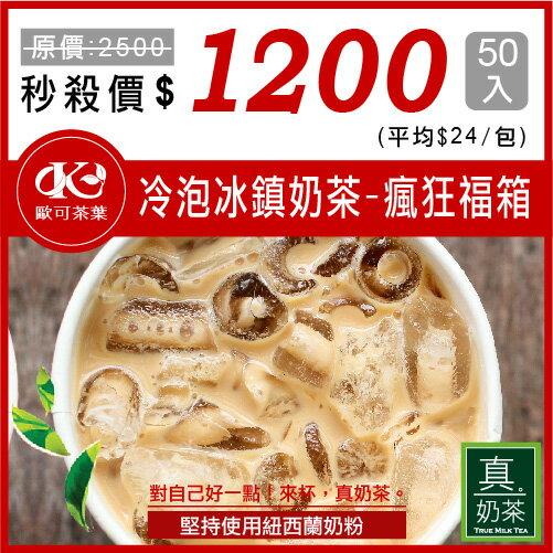 歐可茶葉 真奶茶 冷泡冰鎮奶茶瘋狂福箱(50包 / 箱)★ - 限時優惠好康折扣