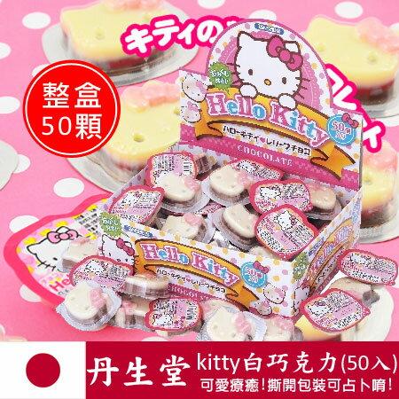 日本丹生堂 Hello Kitty造型白巧克力 (50入/盒裝) 300g 凱蒂貓臉造型 KT 進口零食【N200358】