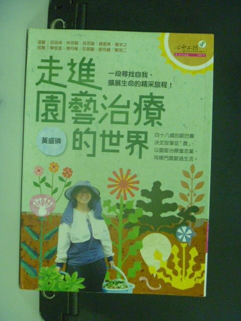 【書寶二手書T1/勵志_GPT】走進園藝治療的世界_黃盛璘