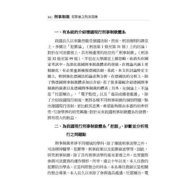 刑事制裁:犯罪後之刑法回應 6