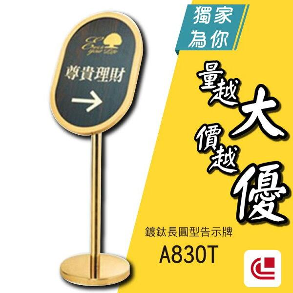 【訂製品】不鏽鋼鍍鈦玻璃指示牌(長圓型)A830T標示告示招牌廣告公布欄旅館酒店俱樂部餐廳銀行