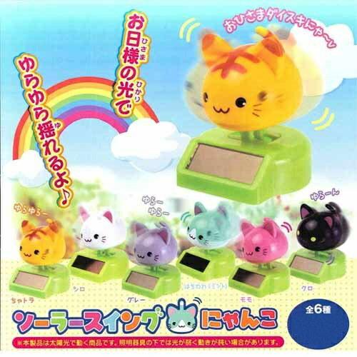 <br/><br/>  全套6款【日本進口】太陽能 搖搖貓咪 公仔 貓咪 小貓 扭蛋 擺飾<br/><br/>