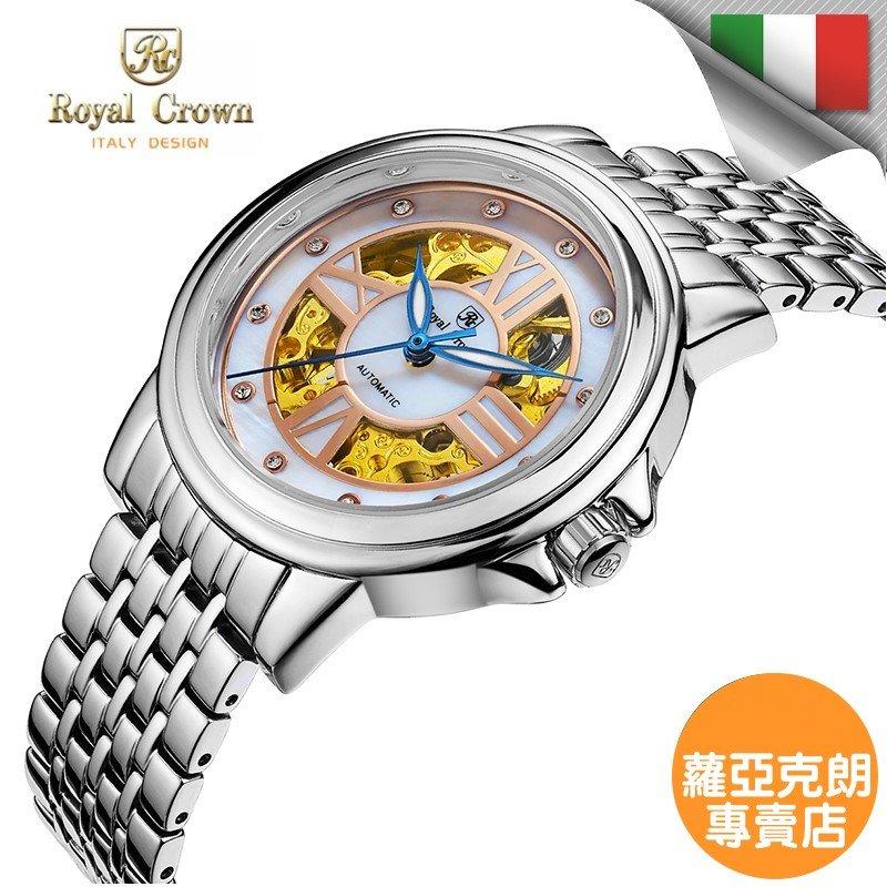 鏤空機械自動機芯 超薄鑲鑽藍玻 鋼錶帶 8450AS免運費 義大利品牌精品手錶 蘿亞克朗 Royal Crown