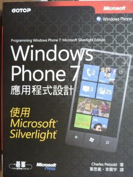 【書寶二手書T3/電腦_QFY】Windows Phone 7應用程式設計_CharlesPetzold