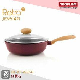 免 韓國NEOFLAM Retro Jewel系列 26m陶瓷不沾炒鍋 玻璃蓋 EK~RT