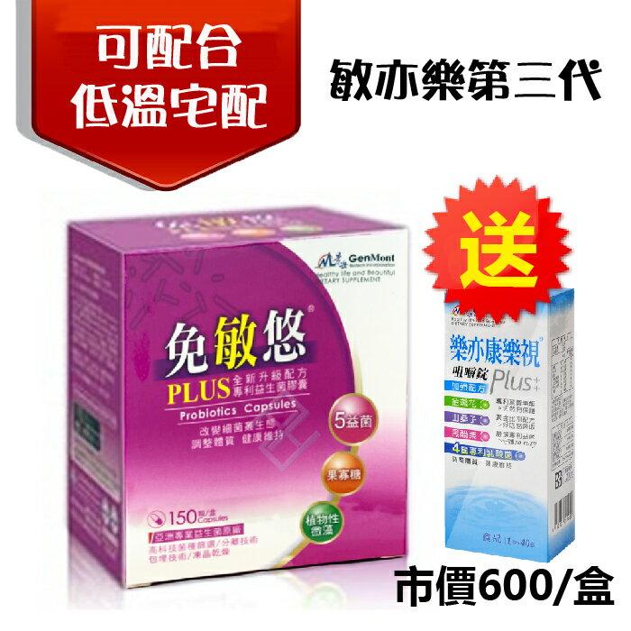 【送樂亦康樂視(葉黃素咀嚼錠)】景岳 免敏悠益生菌150顆/盒 敏可立新包裝 複方 LP33 益生菌