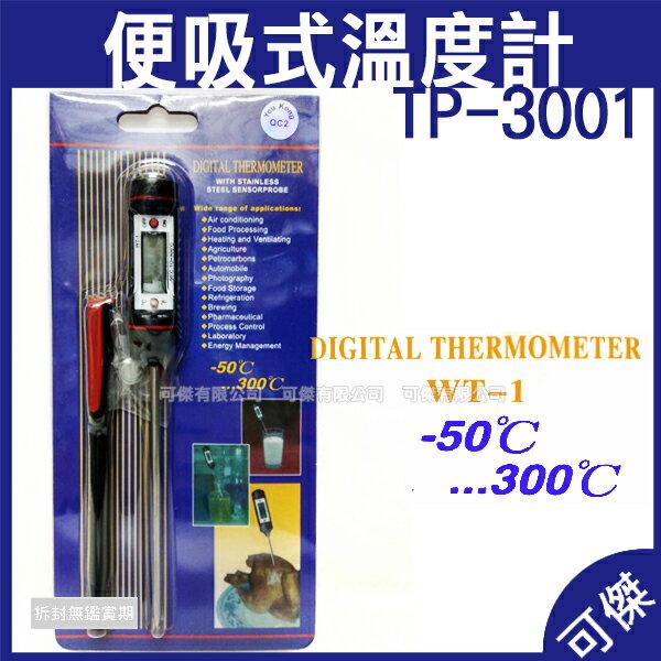 便吸式溫度計TP-3001不繡鋼電子溫度計筆型溫度計測溫筆溫度探針廚房溫度計冷熱皆可做使用