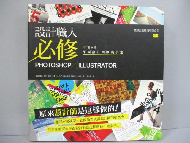 ~書寶 書T1/ _IDG~ 職人必修~Photoshop X Illustrator高水