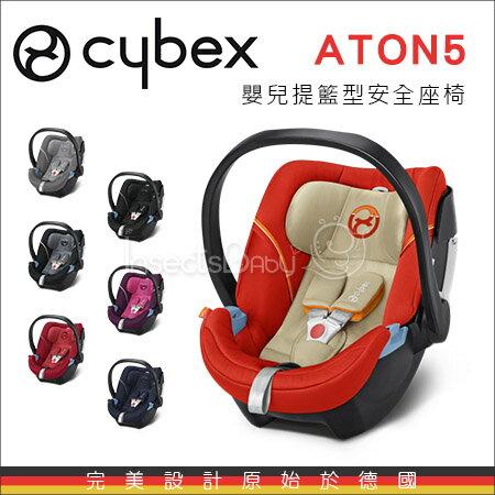 ✿蟲寶寶✿【德國Cybex】新生兒提籃汽車安全座椅嬰兒汽座7色可選-ATON5