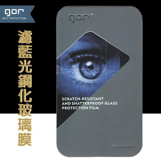 【濾藍光GOR鋼化膜】HTC One ME M9ew 抗藍光鋼化玻璃保護貼/9H硬度防刮保護膜/手機鋼化玻璃膜/防爆膜