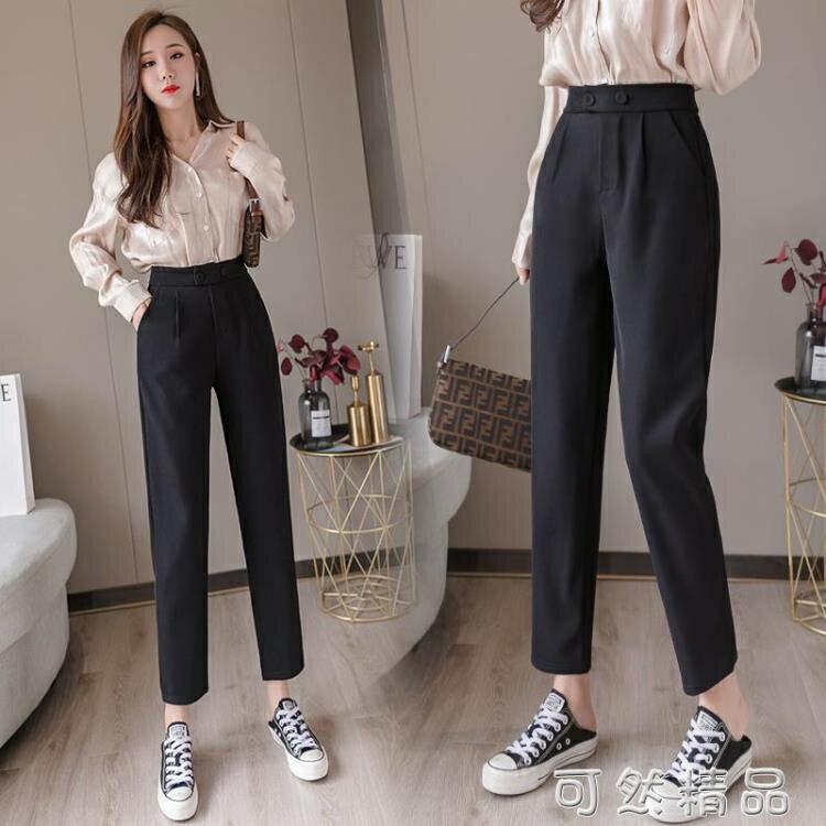 高腰西裝褲女黑色九分高腰直筒褲春季寬鬆垂感休閒哈倫煙管褲