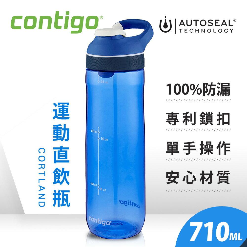 【美國CONTIGO】Cortland運動直飲瓶710ml (藍色)