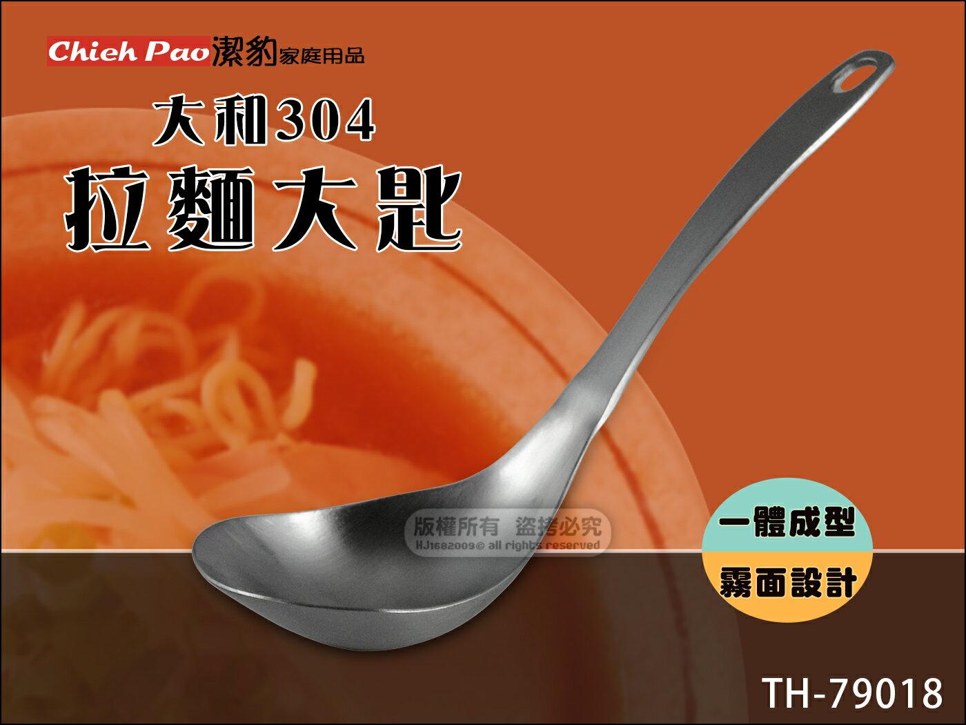 快樂屋♪ Chief pao 潔豹 0187 大和 304不鏽鋼 拉麵大匙 大湯匙