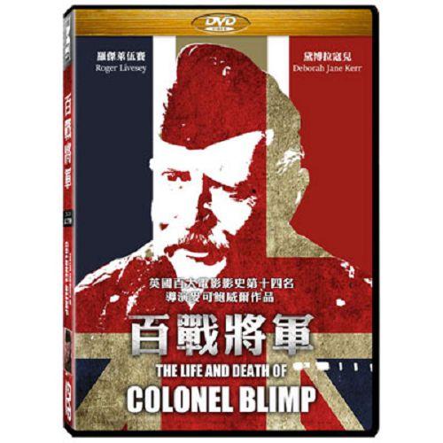 百戰將軍DVD