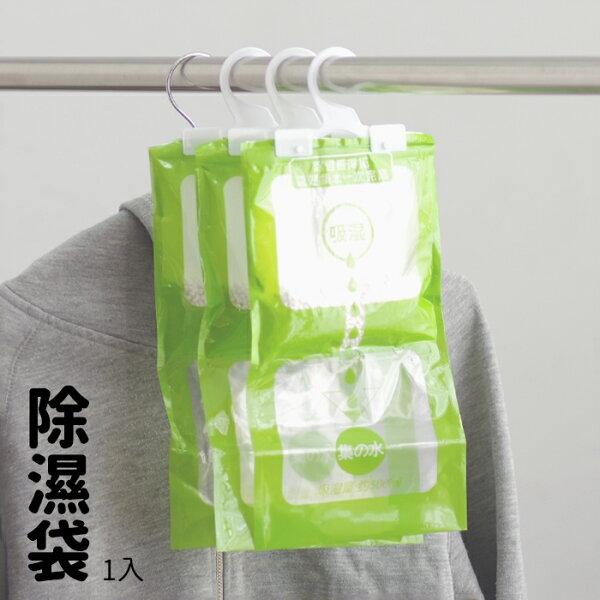 快樂生活網:除濕劑強力吸溼除濕包1入可掛式衣櫃防潮乾燥劑【SV6436】快樂生活網