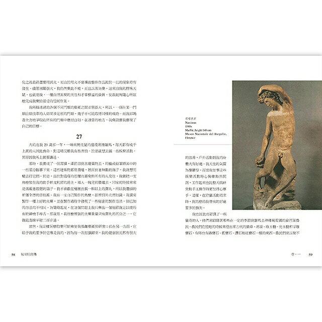 顛覆你對文藝復興時期的想像,Hen鬧的吹牛大師:切里尼自傳 2