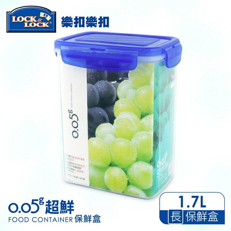 【樂扣樂扣】O.O5系列保鮮盒/長方型1.7L(寶石藍)