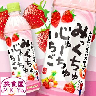 【SANGARIA】牛乳果汁饮料-草莓风味 500ml  みっくちゅじゅー 日本进口饮料