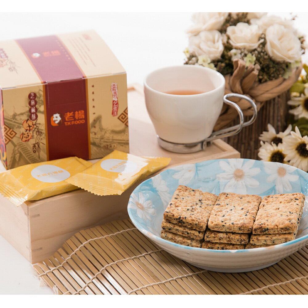 【老楊】小方盒-芝麻鹹酥方塊酥(144g)