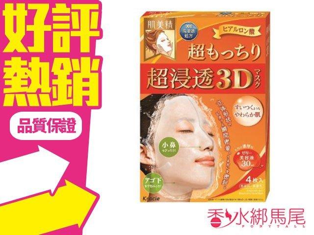 Kracie 肌美精 日本原裝 超浸透 3D 彈力 面膜 4枚入?香水綁馬尾?